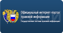 Портал правовой информ